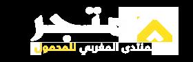 متجر المنتدى المغربي للمحمول